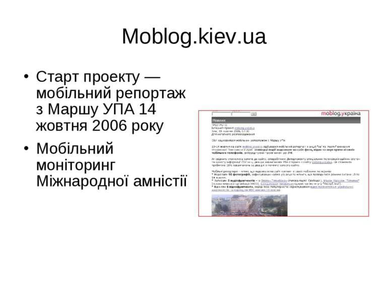 Moblog.kiev.ua Старт проекту — мобільний репортаж з Маршу УПА 14 жовтня 2006 ...