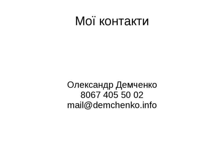 Мої контакти Олександр Демченко 8067 405 50 02 mail@demchenko.info