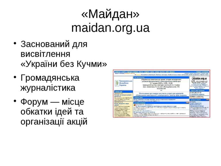 «Майдан» maidan.org.ua Заснований для висвітлення «України без Кучми» Громадя...
