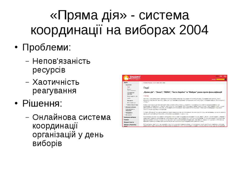 «Пряма дія» - система координації на виборах 2004 Проблеми: Непов'язаність ре...