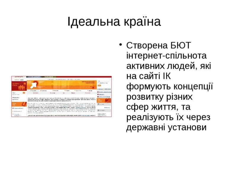 Ідеальна країна Створена БЮТ інтернет-спільнота активних людей, які на сайті ...