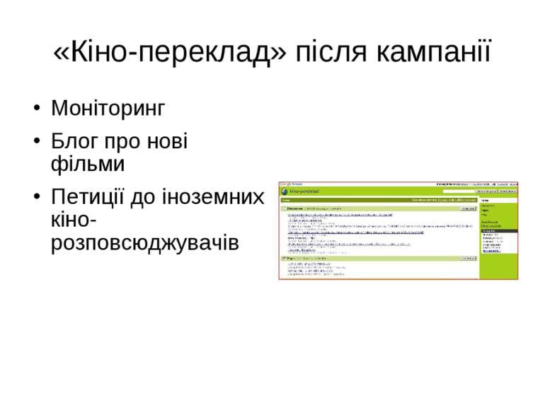 «Кіно-переклад» після кампанії Моніторинг Блог про нові фільми Петиції до іно...