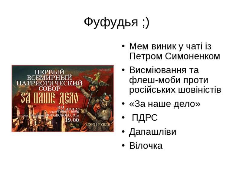 Фуфудья ;) Мем виник у чаті із Петром Симоненком Висміювання та флеш-моби про...