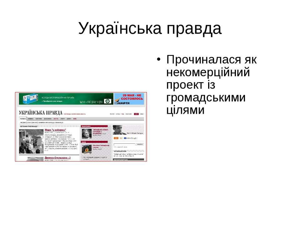 Українська правда Прочиналася як некомерційний проект із громадськими цілями