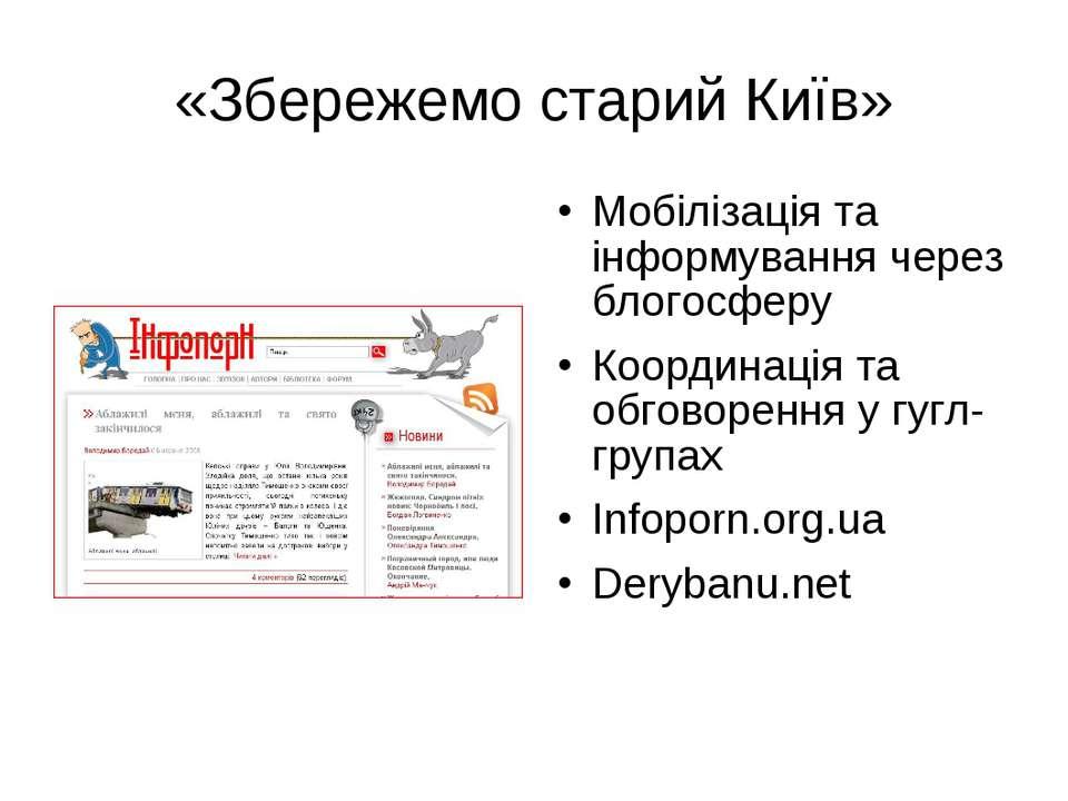 «Збережемо старий Київ» Мобілізація та інформування через блогосферу Координа...