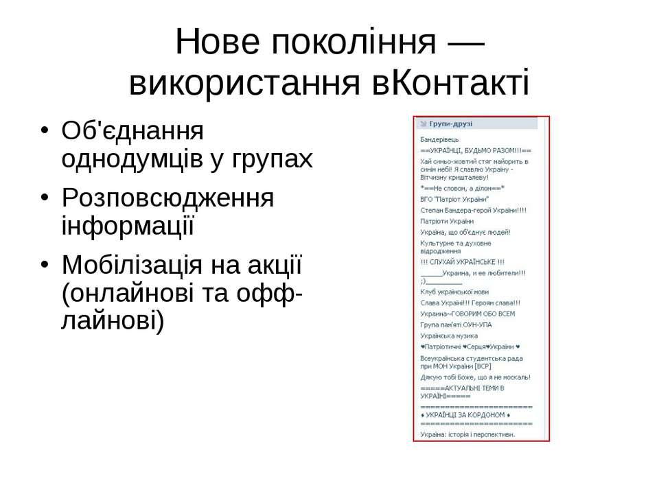 Нове покоління — використання вКонтакті Об'єднання однодумців у групах Розпов...