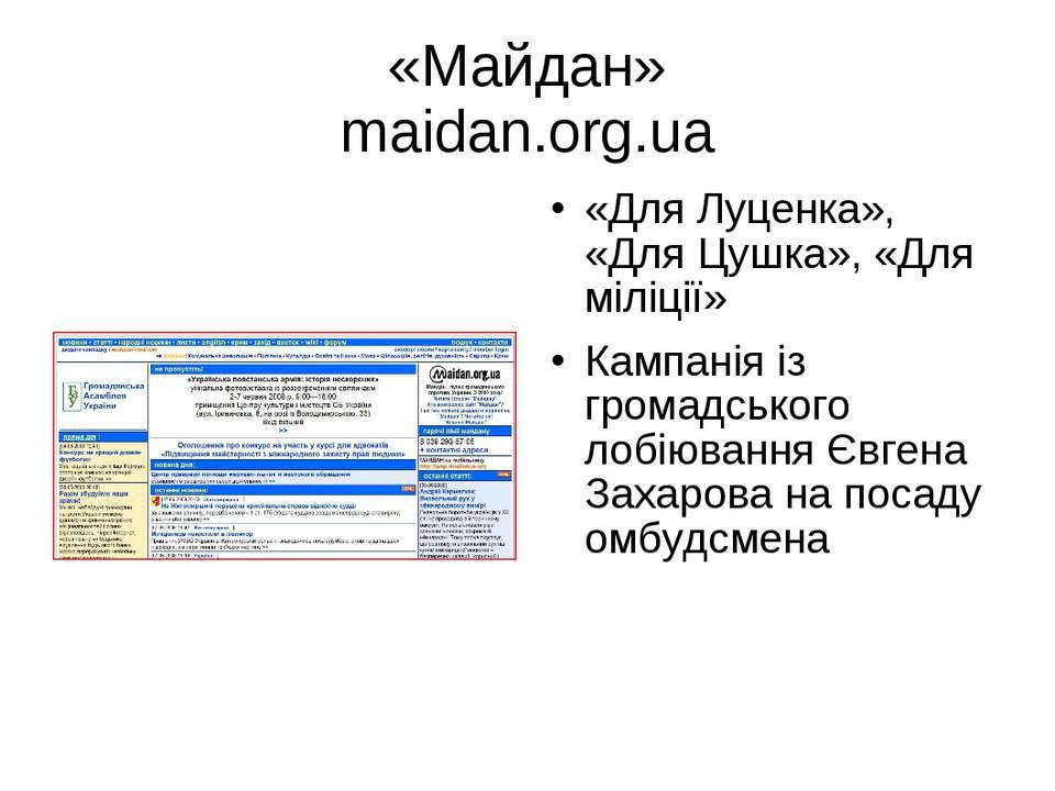 «Майдан» maidan.org.ua «Для Луценка», «Для Цушка», «Для міліції» Кампанія із ...