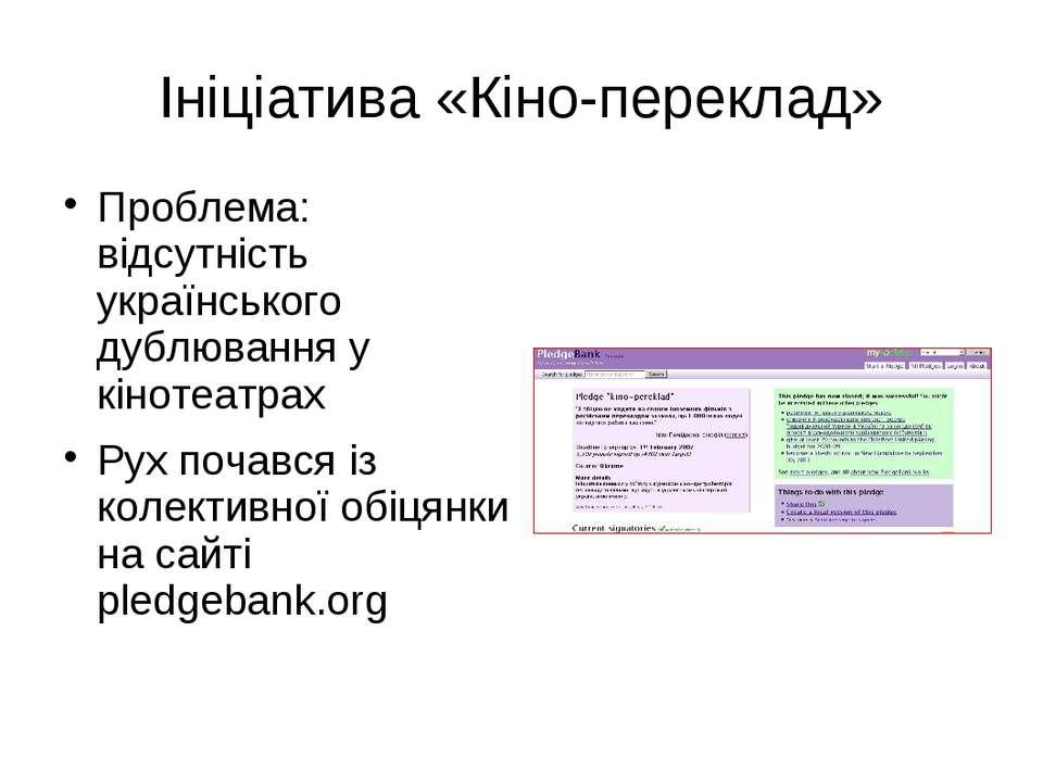 Ініціатива «Кіно-переклад» Проблема: відсутність українського дублювання у кі...