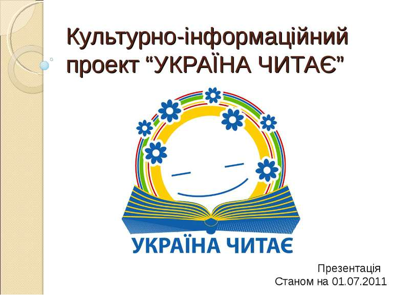 """Культурно-інформаційний проект """"УКРАЇНА ЧИТАЄ"""" Презентація Станом на 01.07.2011"""