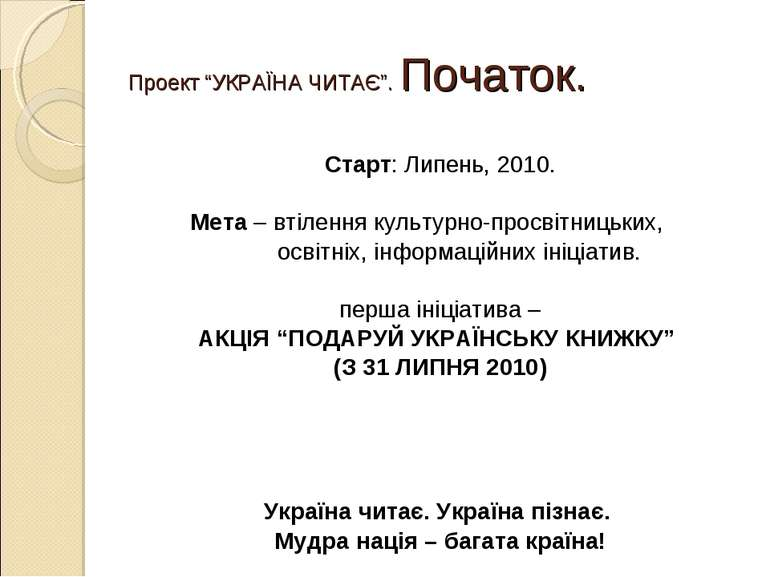 """Проект """"УКРАЇНА ЧИТАЄ"""". Початок. Старт: Липень, 2010. Мета – втілення культур..."""