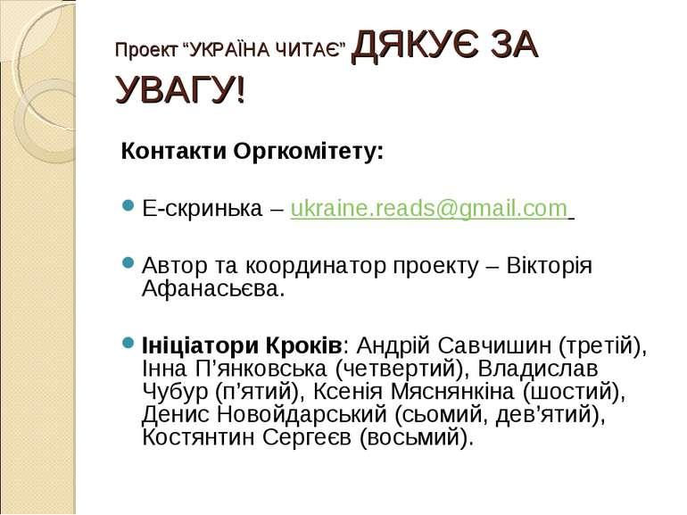 """Проект """"УКРАЇНА ЧИТАЄ"""" ДЯКУЄ ЗА УВАГУ! Контакти Оргкомітету: Е-скринька – ukr..."""