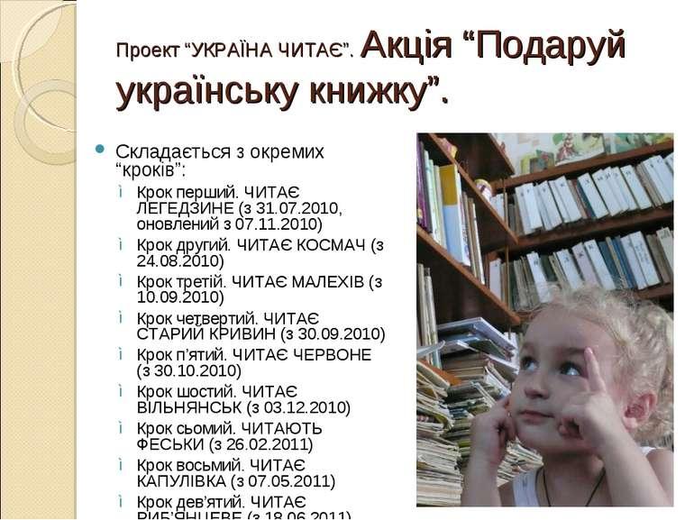 """Проект """"УКРАЇНА ЧИТАЄ"""". Акція """"Подаруй українську книжку"""". Складається з окре..."""