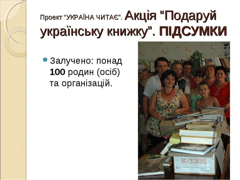"""Проект """"УКРАЇНА ЧИТАЄ"""". Акція """"Подаруй українську книжку"""". ПІДСУМКИ Залучено:..."""