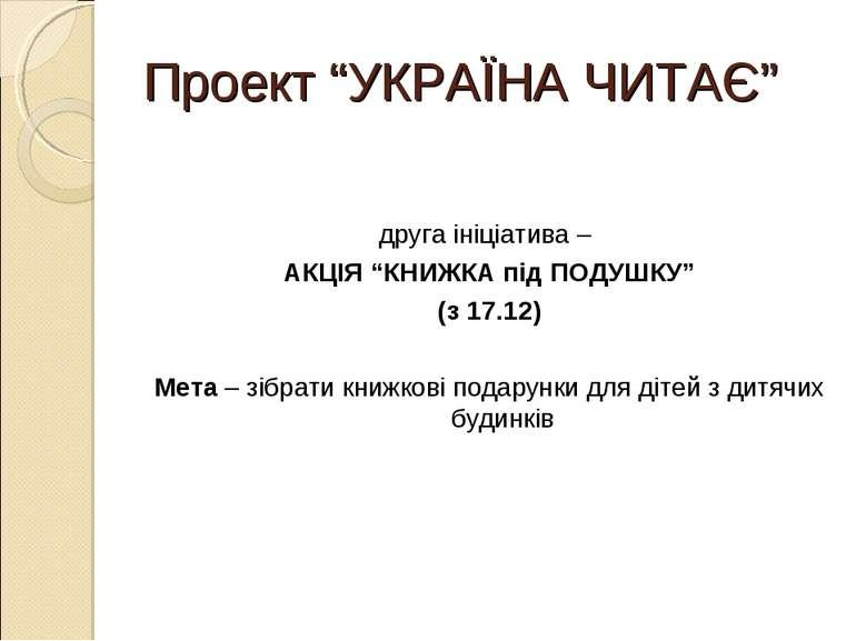 """Проект """"УКРАЇНА ЧИТАЄ"""" друга ініціатива – АКЦІЯ """"КНИЖКА під ПОДУШКУ"""" (з 17.12..."""