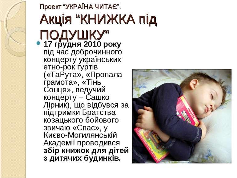 """Проект """"УКРАЇНА ЧИТАЄ"""". Акція """"КНИЖКА під ПОДУШКУ"""" 17 грудня 2010 року під ча..."""