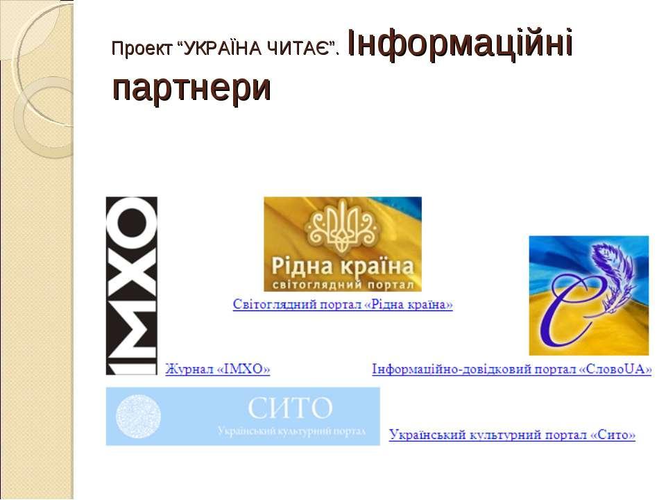 """Проект """"УКРАЇНА ЧИТАЄ"""". Інформаційні партнери"""