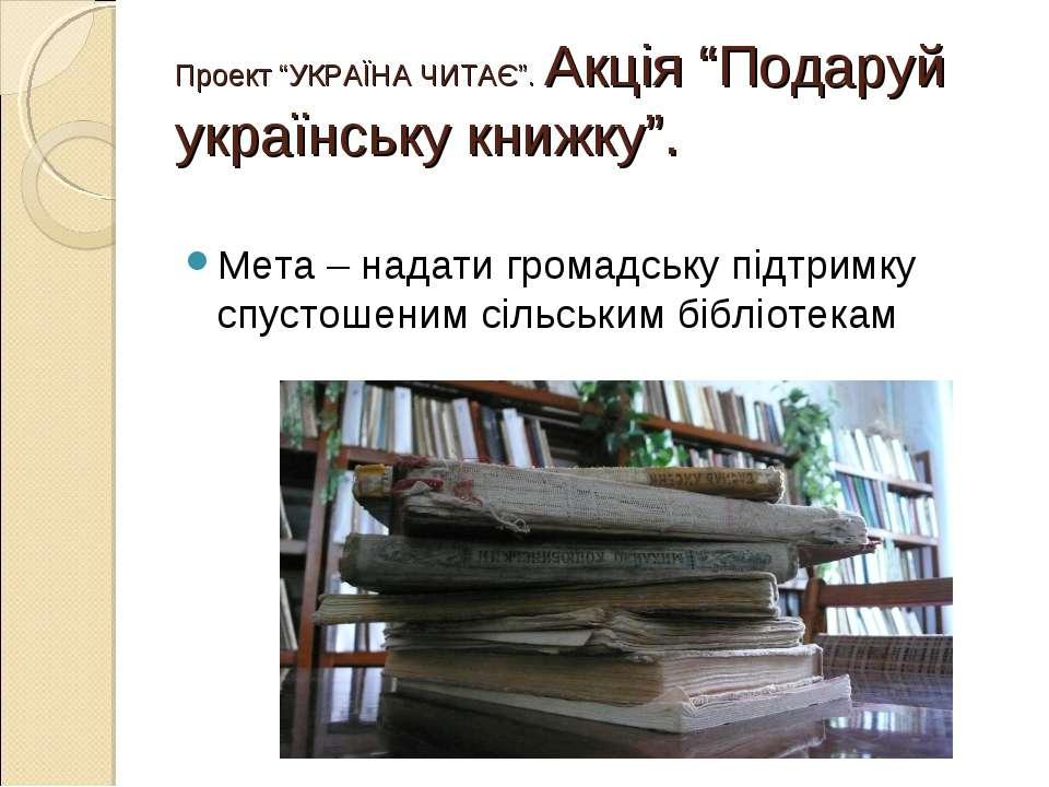 """Проект """"УКРАЇНА ЧИТАЄ"""". Акція """"Подаруй українську книжку"""". Мета – надати гром..."""