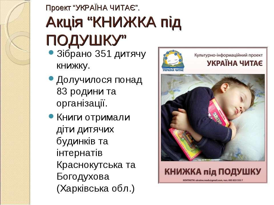"""Проект """"УКРАЇНА ЧИТАЄ"""". Акція """"КНИЖКА під ПОДУШКУ"""" Зібрано 351 дитячу книжку...."""