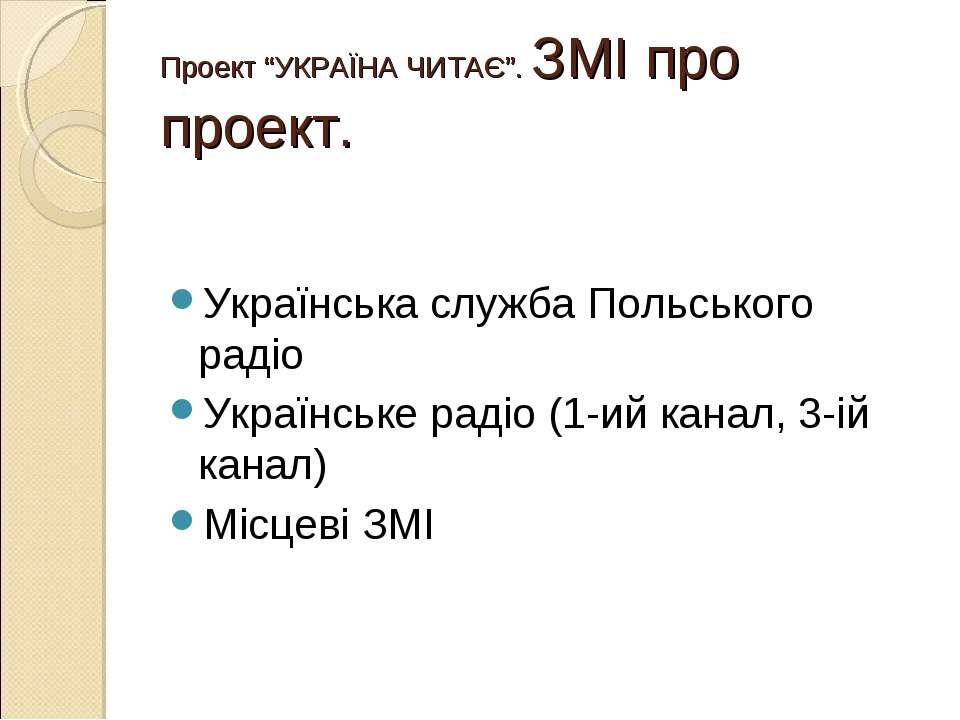 """Проект """"УКРАЇНА ЧИТАЄ"""". ЗМІ про проект. Українська служба Польського радіо Ук..."""