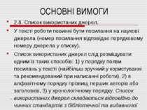 2.8. Список використаних джерел. У тексті роботи повинні бути посилання на на...