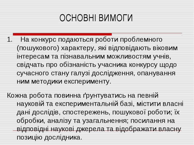 ОСНОВНІ ВИМОГИ 1. На конкурс подаються роботи проблемного (пошукового) характ...