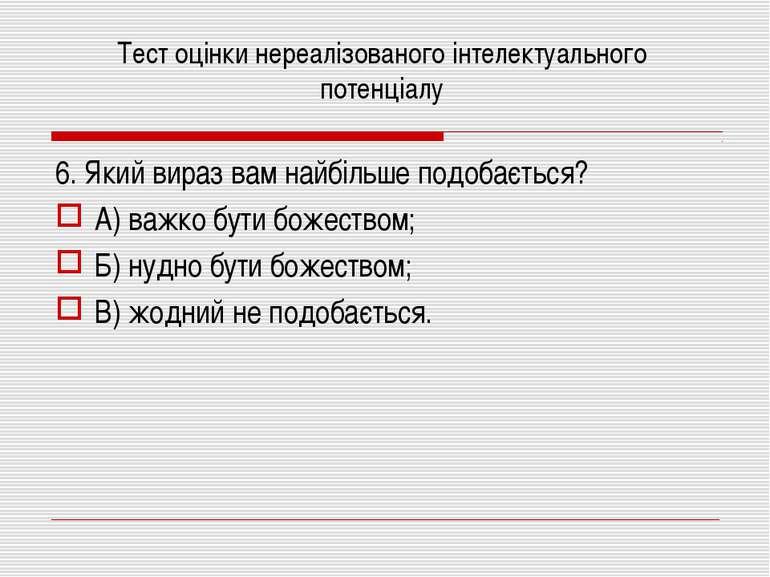 6. Який вираз вам найбільше подобається? А) важко бути божеством; Б) нудно бу...