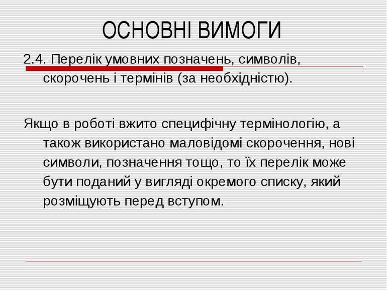 2.4. Перелік умовних позначень, символів, скорочень і термінів (за необхідніс...