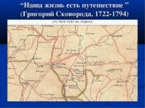 """""""Наша жизнь есть путешествие """" (Григорий Сковорода, 1722-1794)"""