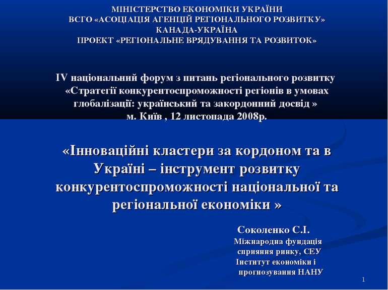 МІНІСТЕРСТВО ЕКОНОМІКИ УКРАЇНИ ВСГО «АСОЦІАЦІЯ АГЕНЦІЙ РЕГІОНАЛЬНОГО РОЗВИТКУ...