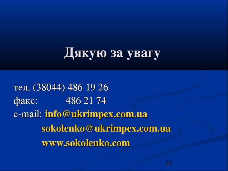 Дякую за увагу тел. (38044) 486 19 26 факс: 486 21 74 e-mail: info@ukrimpex.c...