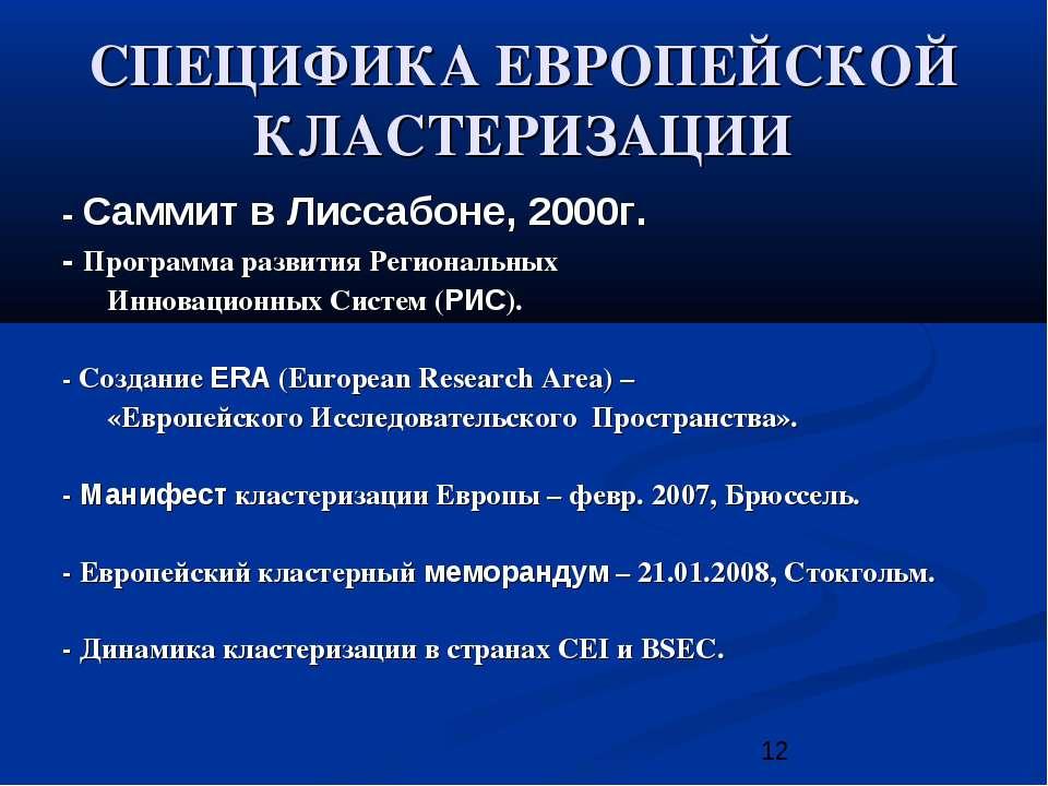 СПЕЦИФИКА ЕВРОПЕЙСКОЙ КЛАСТЕРИЗАЦИИ - Саммит в Лиссабоне, 2000г. - Программа ...