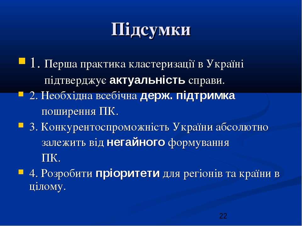 Підсумки 1. Перша практика кластеризації в Україні підтверджує актуальність с...