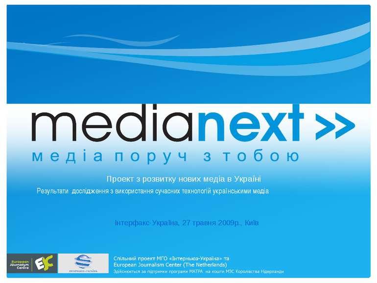 Інтерфакс-Україна, 27 травня 2009р., Київ Результати дослідження з використан...