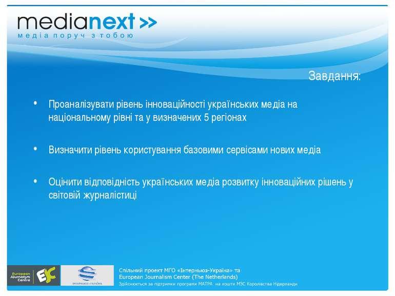 Завдання: Проаналізувати рівень інноваційності українських медіа на національ...