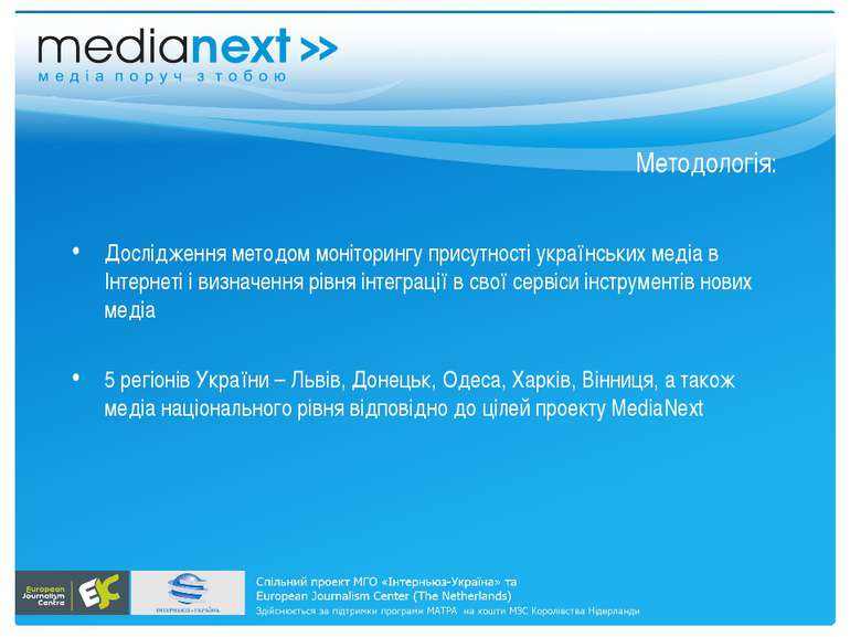 Методологія: Дослідження методом моніторингу присутності українських медіа в ...