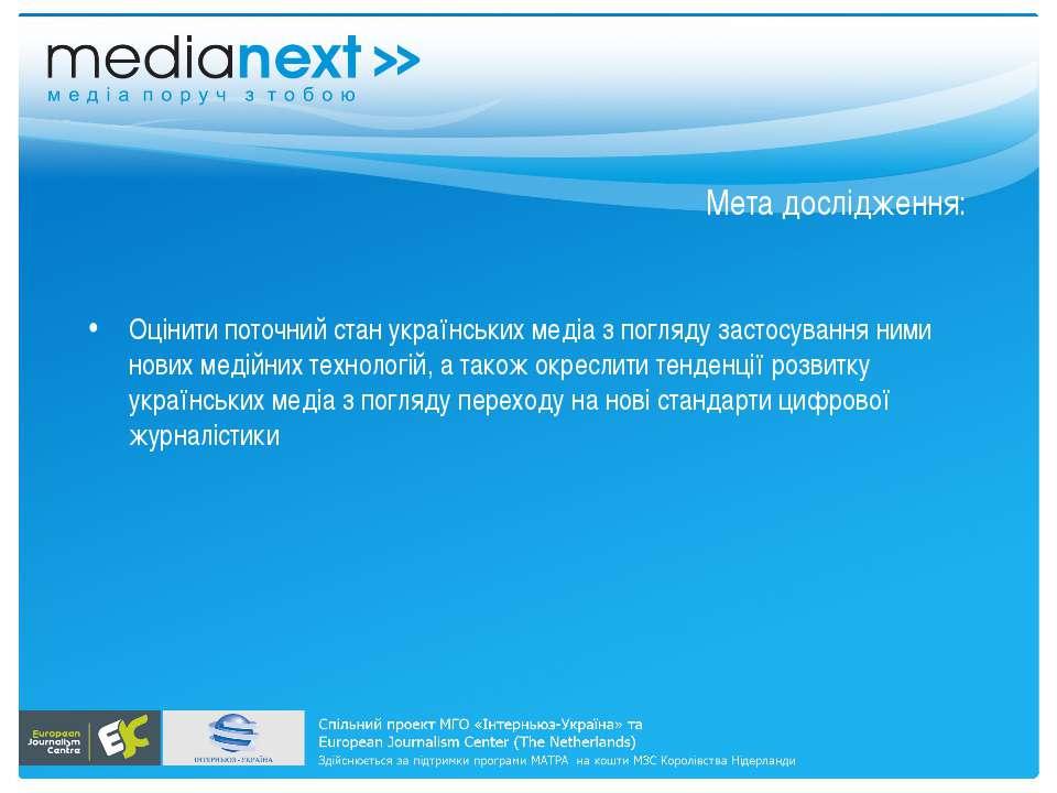 Мета дослідження: Оцінити поточний стан українських медіа з погляду застосува...