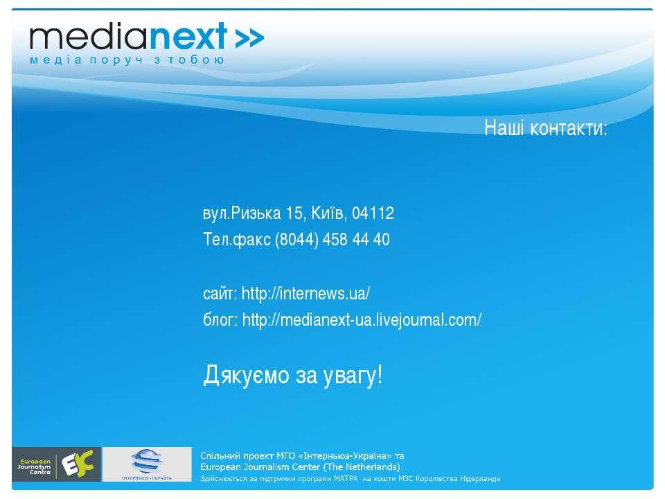 Наші контакти: вул.Ризька 15, Київ, 04112 Тел.факс (8044) 458 44 40 сайт: htt...