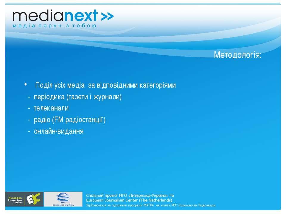Методологія: Поділ усіх медіа за відповідними категоріями - періодика (газети...