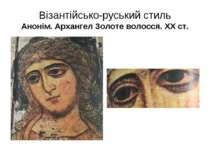 Візантійсько-руський стиль Анонім. Архангел Золоте волосся. XX cт.
