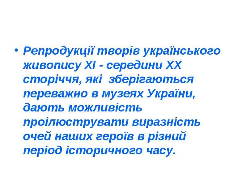 Репродукції творів українського живопису ХІ - середини ХХ сторіччя, які збері...