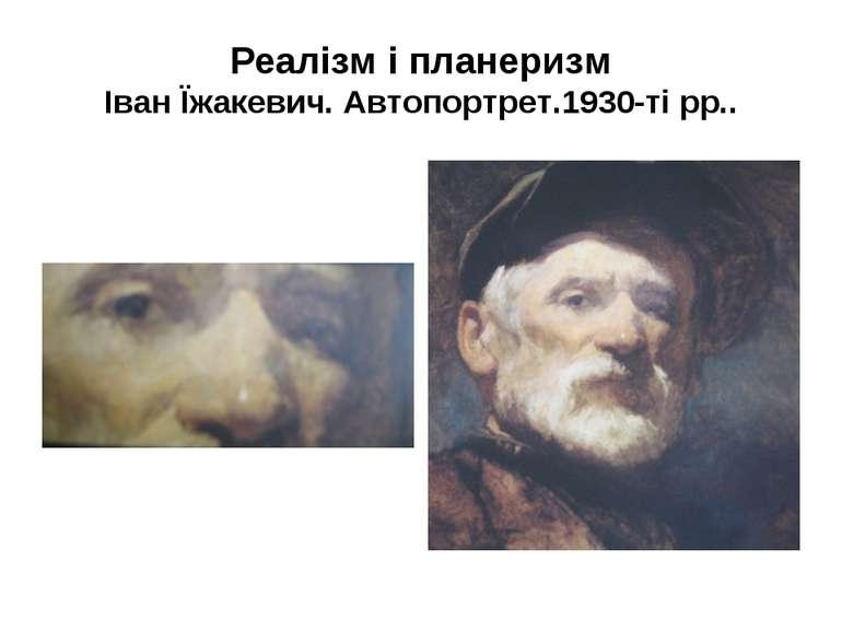 Реалізм і планеризм Іван Їжакевич. Автопортрет.1930-ті рр..