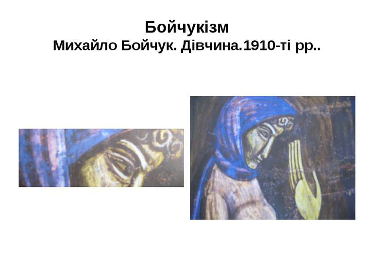 Бойчукізм Михайло Бойчук. Дівчина.1910-ті рр..