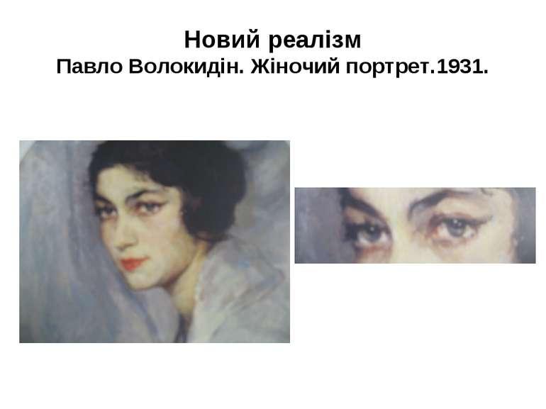 Новий реалізм Павло Волокидін. Жіночий портрет.1931.