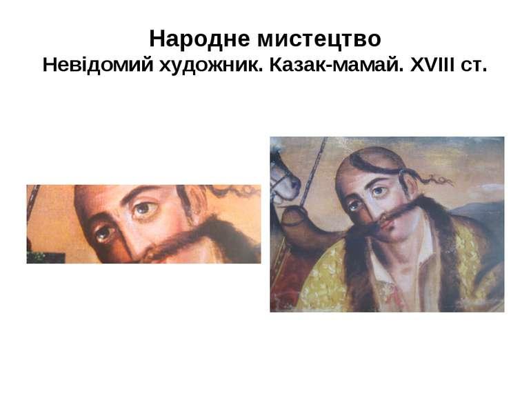 Народне мистецтво Невідомий художник. Казак-мамай. ХVIII ст.