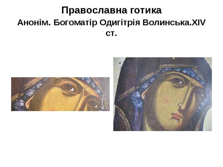 Православна готика Анонім. Богоматір Одигітрія Волинська.ХІV ст.