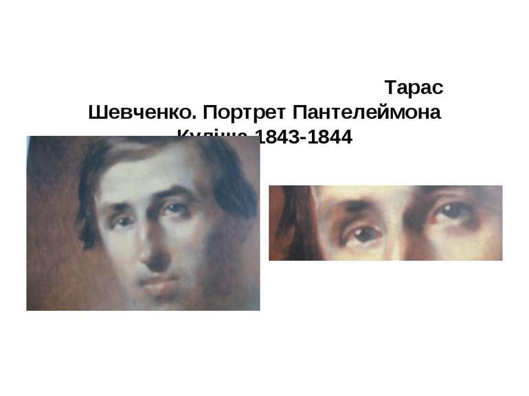 Романтизм і неоромантизм Тарас Шевченко. Портрет Пантелеймона Куліша.1843-1844