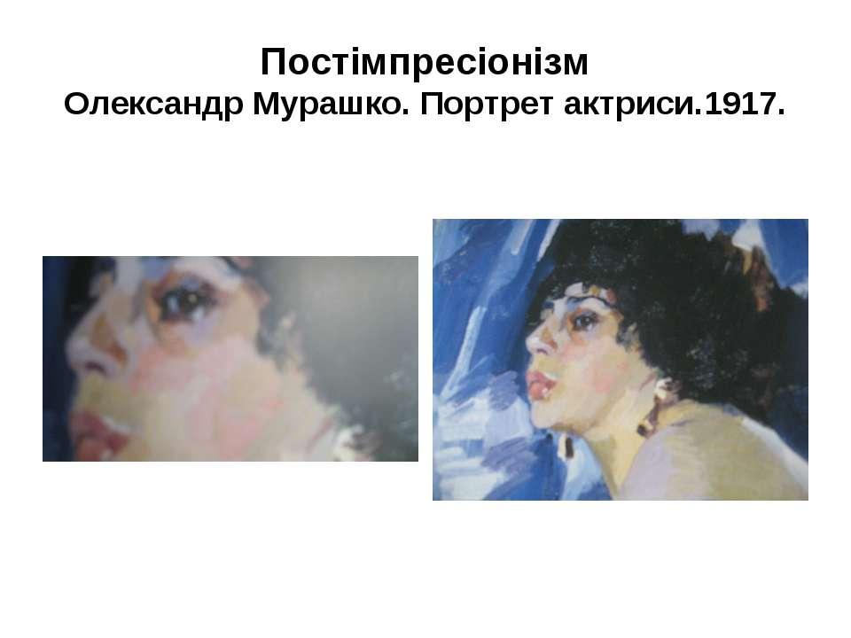 Постімпресіонізм Олександр Мурашко. Портрет актриси.1917.