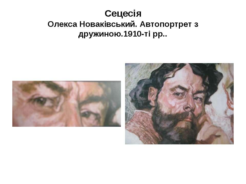 Сецесія Олекса Новаківський. Автопортрет з дружиною.1910-ті рр..