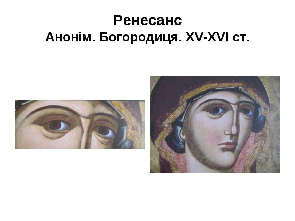 Ренесанс Анонім. Богородиця. ХV-ХVI ст.