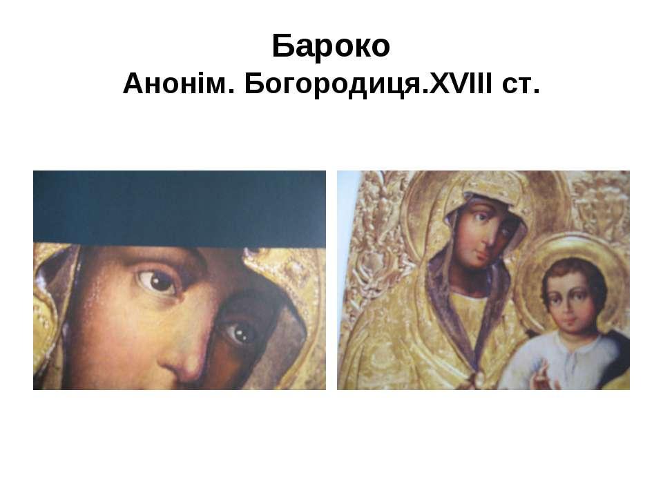 Бароко Анонім. Богородиця.ХVIII ст.
